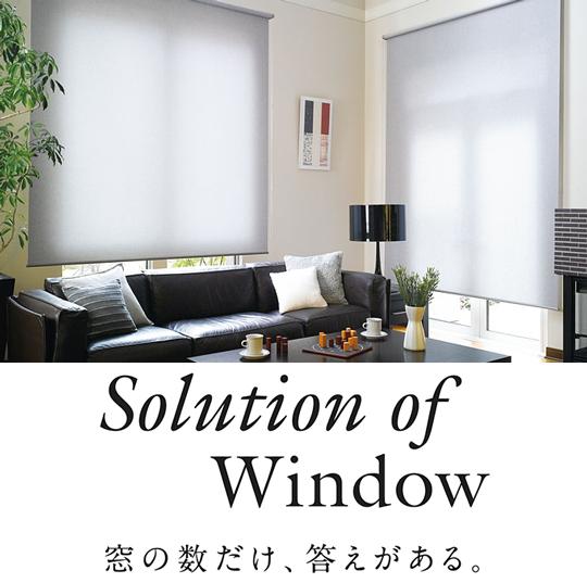 5つのアプローチで窓環境を最適な状態に整えるニチベイのロールスクリーン【ソフィ】