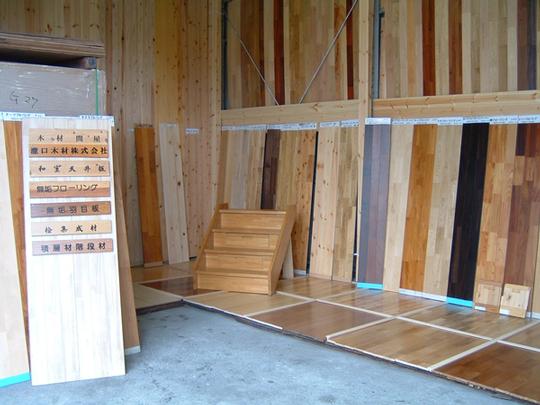 上質な木材を「見て・触れて・感じて」ください! ショールーム