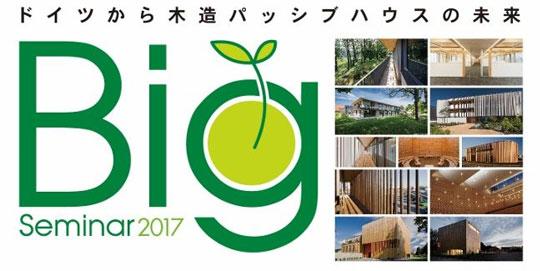Bigセミナー2017「ドイツから木造パッシブハウスの未来」開催! イベント