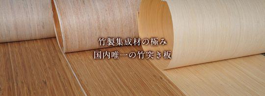 竹突板を国内で唯一製造!竹製集成材の極み