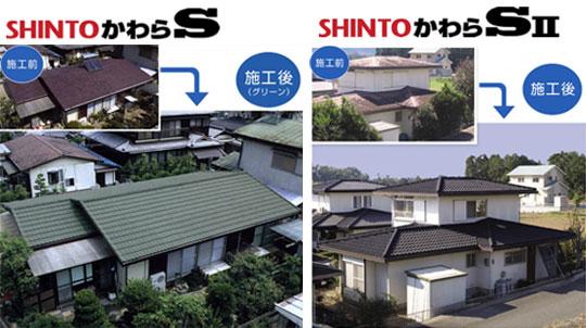 超軽量リフォーム屋根材「SHINTOかわらS・SHINTOかわらSⅡ」