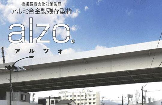 アルミ製残存型枠「アルツォ/alzo」のご紹介