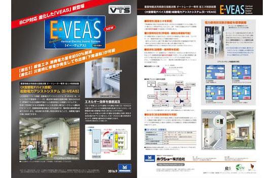 ホクショー株式会社の進化版「E-VEAS」をご紹介