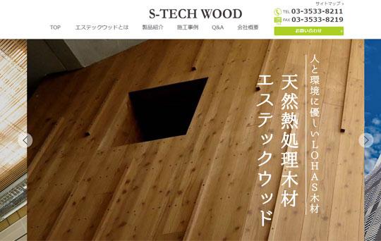 江間忠木材株式会社よりホームページリニューアルのお知らせ!