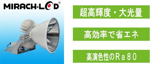 超高輝度・大光量『MIRACH-LED』の納入事例を公開! 製品紹介