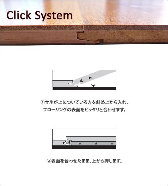 三層構造のクリックシステムフローリング 製品紹介