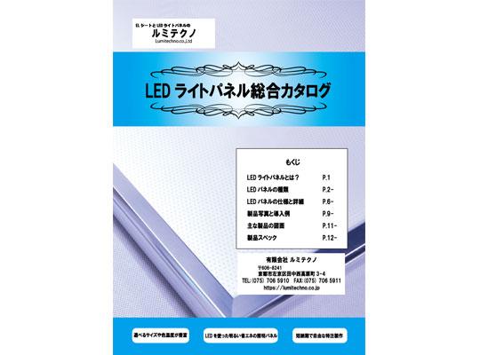 LEDライトパネル総合カタログ