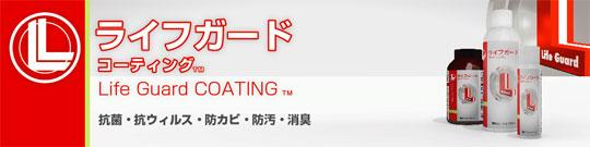 最先端の抗菌・防臭・防汚コーティング【ライフガード コーティング】 製品紹介