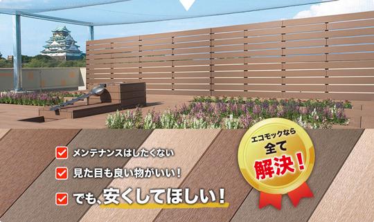 人工木材・新商品【エコモックフェンス】のご紹介