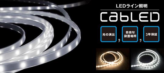 空間の雰囲気作りに最適!LEDライン照明「CabLED(ケーブレッド)」