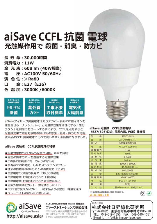 新発売! 白熱電球型 CCFL省エネ照明 質の高い光です。