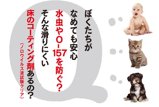 日本初!強力な抗菌作用を持った「プラチナプレミアムコート」 製品紹介