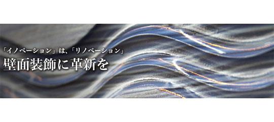 『WAVE(波形)パネル 』のご紹介 製品紹介