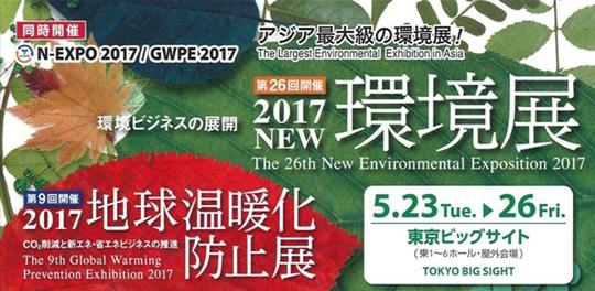 2017NEW環境展へ出展します!!5/23~5/26開催