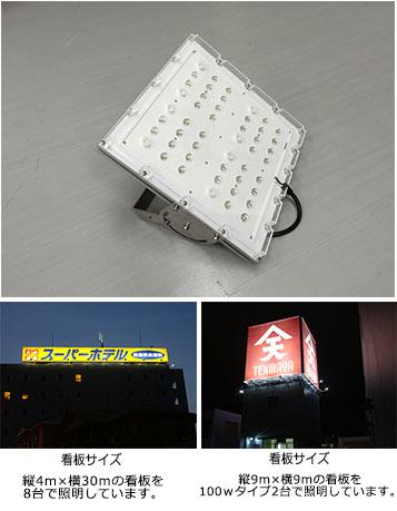 取付台数の大幅削減が可能な【LED照明】