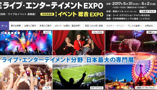 第4回『ライブ・エンターテイメントEXPO』に出展いたします! 展示会