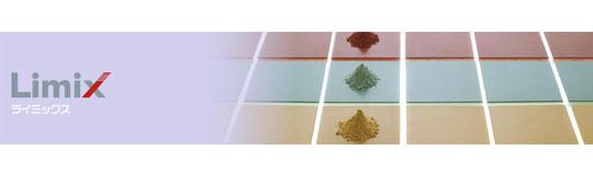 新素材・漆喰セラミック 「ライミックス」の施工例をご紹介