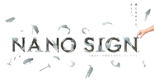SIGNEXPO2017に出展します!【ナノサインのオミノ】