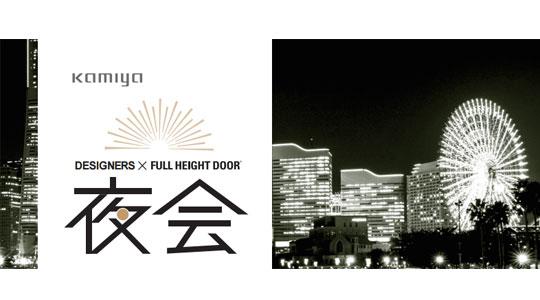 設計事務所様対象2017Summer先行発表「夜会」開催!