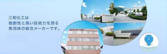 三和化工は発泡技術のパイオニアとして世界に貢献します