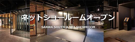 三和シヤッターのショールームをPC、スマホでご覧いただけます。