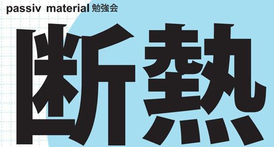 セルロースファイバー断熱材徹底解説セミナー開催!! イベント