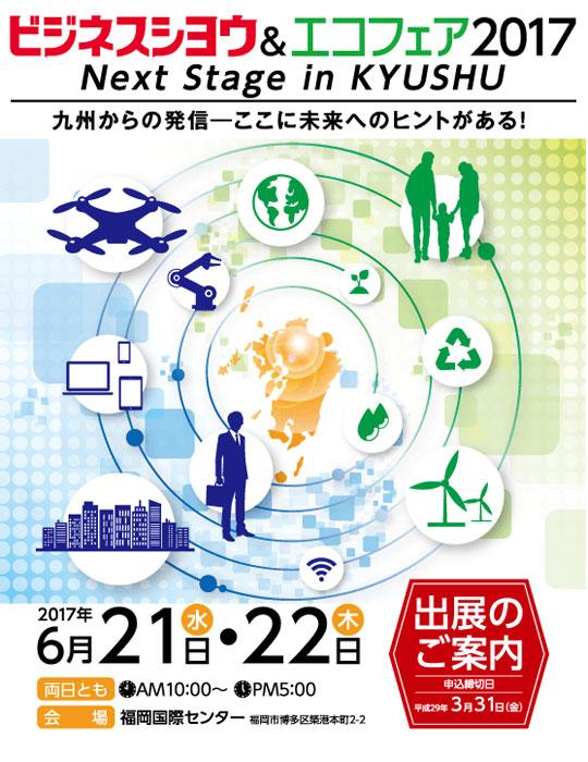6月21日・22日に開催の「ビジネスシヨウ&エコフェア2017」に出展!