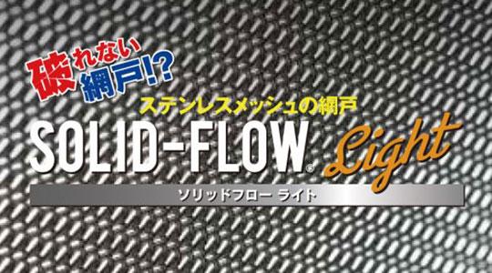 「破れない網戸」のSolid-Flowにお手頃価格なライト登場!