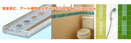 デザインガラスタイル「Glascera」施工画像のご紹介。