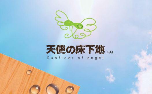 人と地球に優しく床下地を撥水養生する「天使の床下地」