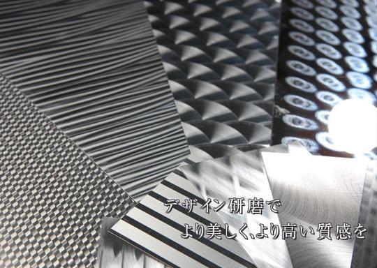 ≪ 金属建材の研磨デザイン開発工房 ≫ にてデザインをご提案!