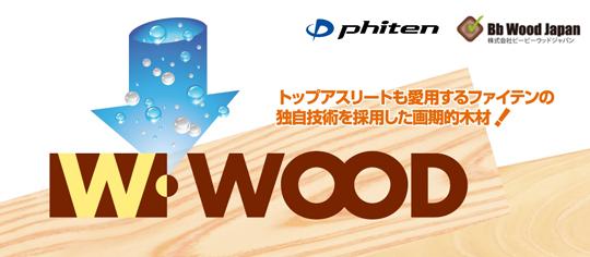 ファイティンの独自技術を採用した画期的木材『W・WOOD』