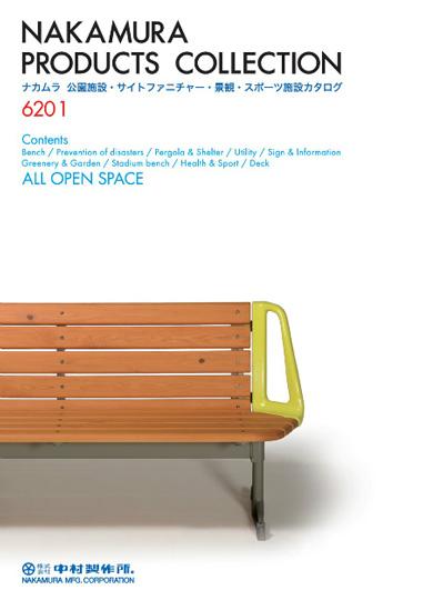 ナカムラプロダクツコレクションカタログ6201を発行しました。