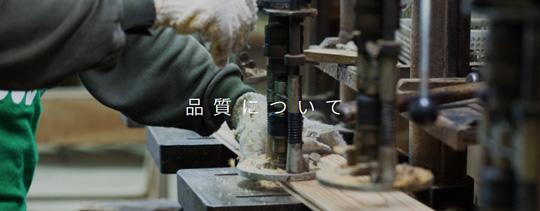 野地木材工業がご提供する製品の品質。 その他