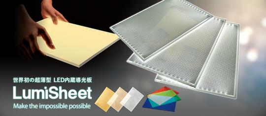 世界初!超薄型LED内蔵導光板『LumiSheet』