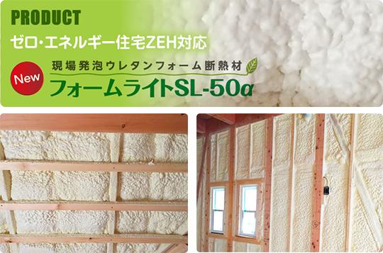 ゼロエネルギー住宅ZEH対応!高性能断熱材「フォームライトSL-50α」