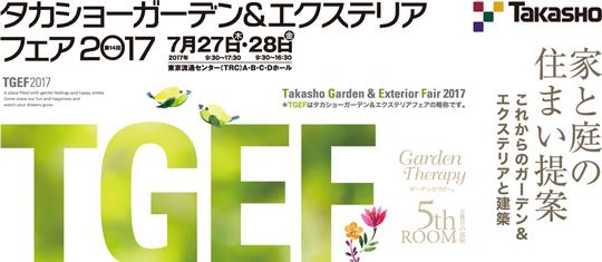 『タカショーガーデン&エクステリアフェア2017』を開催! 展示会