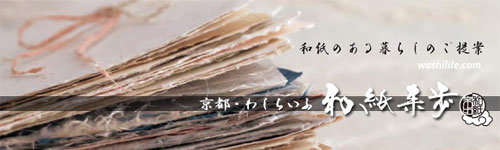 和紙のある暮らしのご提案 ~株式会社和紙来歩~