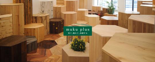 """""""見て、触れて、体感する""""無垢木材ショール―ム『muku plus』 ショールーム"""