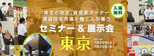 「賃貸住宅フェア2017 in東京」にて新製品に触れられます! 展示会