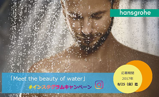 「Meet the beauty of water」インスタグラムキャンペーン