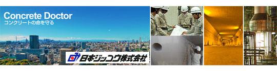 日本ジッコウ株式会社のオススメ製品をご案内致します!