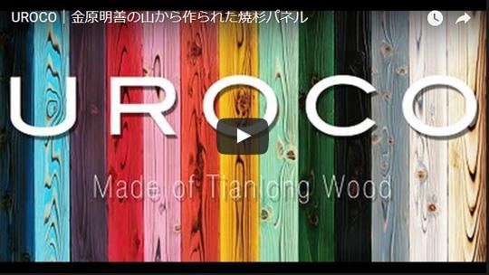 金原明善の山から作られた焼杉パネル「UROCO」の魅力