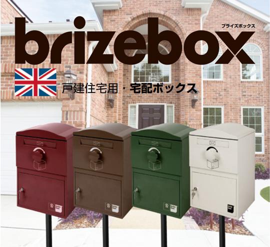 デザイン性と機能性を兼ね備えた シンプルでスマートな宅配ボックス【Brizebox -ブライズボックス-】 新製品