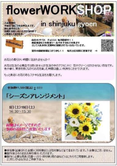 新宿御苑の自社アトリエにて、WORKSHOP開催のお知らせです! イベント