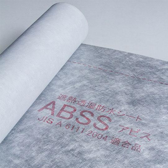 省エネ・節電効果も大幅アップのオススメ製品【ABSS(アビス)ハードタイプ】