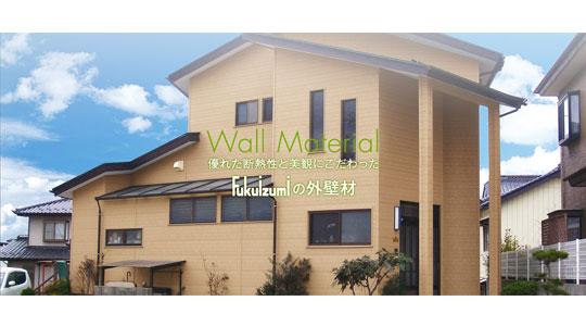 福泉工業の誇る外壁材、Wranglon(ラングロン)シリーズのご紹介。