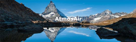 バイポーライオン空気浄化システム「AtmosAir」のご紹介