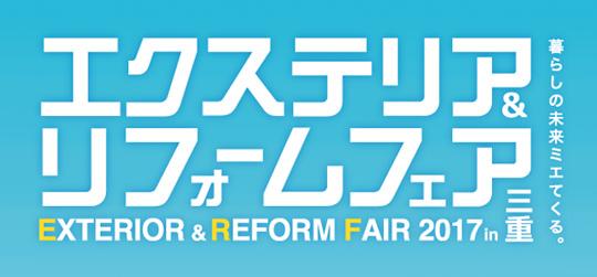 【エクステリア&リフォームフェア2017in三重】出展のお知らせ。