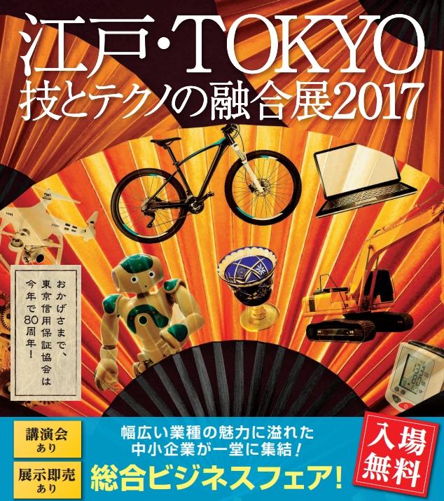 『技とテクノの融合展2017』に日本プロロングが出展!